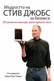 Мъдростта на Стив Джобс за бизнеса