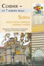 София - от 7 извора вода