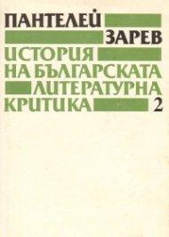 История на българската литературна критика. Т.2