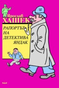 Рапортът на детектива Яндак