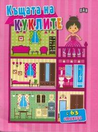 Къщата на куклите (с 63 стикера)