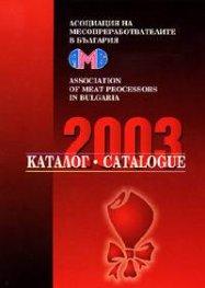 Асоциация на месопреработванелите в България: Каталог 2003