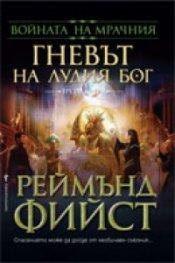 Войната на Мрачния Т.3: Гневът на лудия бог
