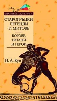 Старогръцки легенди и митове т.1: Богове, титани и герои