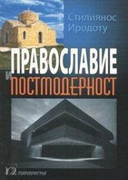 Православие и постмодерност