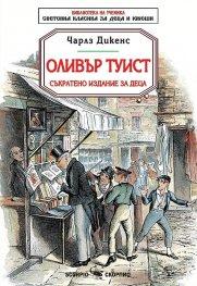 Оливър Туист (съкратено издание за деца)