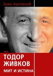 Тодор Живков: Мит и истина