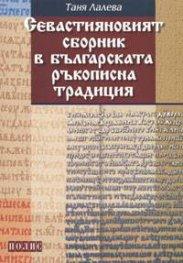 Севастияновият сборник в българската ръкописна традиция