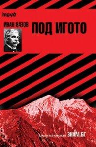 Иван Вазов: Под игото