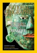 National Geographic България 09/2016