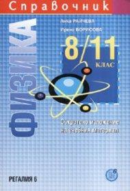 Справочник: Физика 8/11 клас: Съкратено изложение на учебния материал
