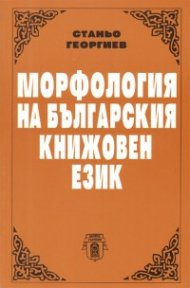 Морфология на българския книжовен език