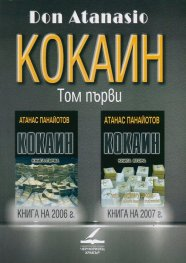 Кокаин Т.1: Кн. 1 и Кн.2
