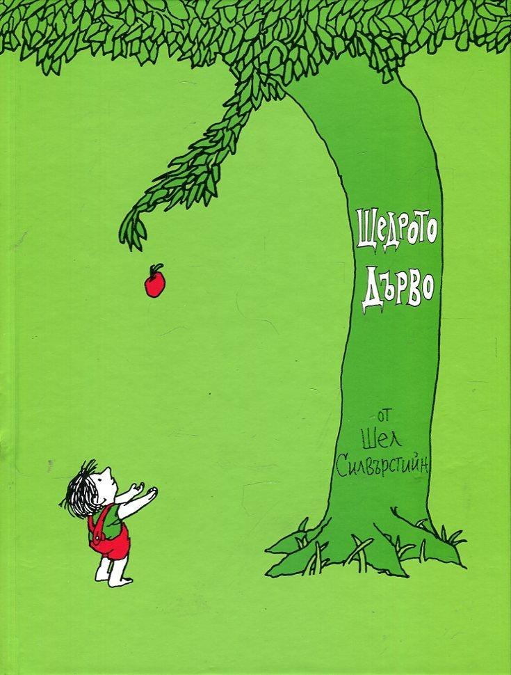 Щедрото дърво - Шел Силвърстийн 210102_b
