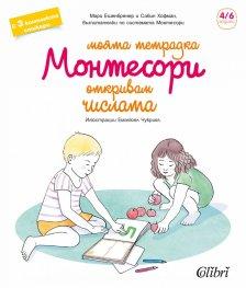 Моята тетрадка Монтесори: Откривам числата