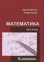 Математика - ІІ част