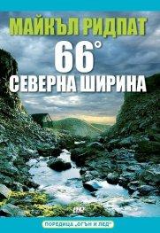 66 градуса северна ширина