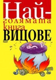 Най-голямата книга вицове