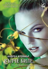 Вълче биле Кн.2 от трилогията Нощна сянка