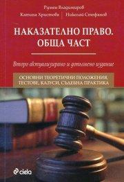 Наказателно право. Обща част (Второ актуализирано и допълнено издание)