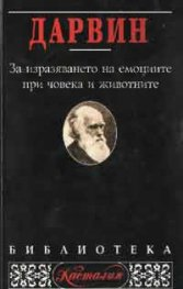 Дарвин: За изразяването на емоциите при човека и животните