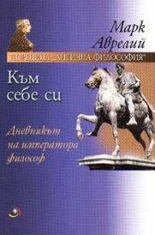 Към себе си: Дневникът на императора философ