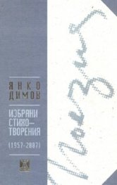 Избрани стихотворения /1957-2007/ тв.к.