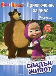 Маша и Мечока: Сладък живот - Приключение за днес (С лепенки)
