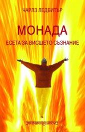 Монада. Есета за висшето съзнание