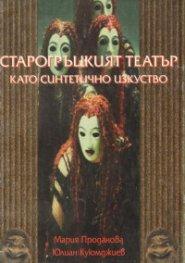 Старогръцкият театър като синтетично изкуство