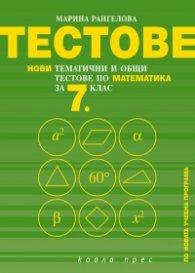 Тестове. Нови тематични и общи тестове по математика за 7 кл./ По новата учебна програма