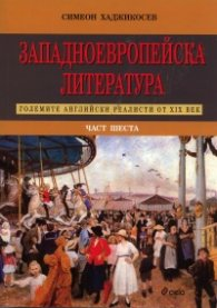 Западноевропейска литература Ч.6: Големите английски реалисти от XIX век