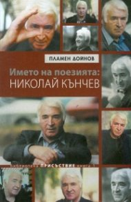 Името на поезията: Николай Кънчев