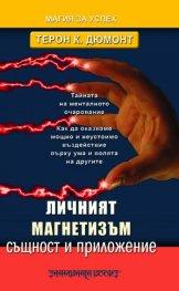 Личният магнетизъм - същност и приложение