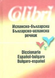 Испанско-български/ Българско-испански речник