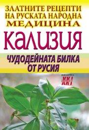 Златните рецепти на руската народна медицина: Кализия - чудодейната билка от Русия
