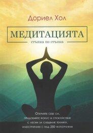 Медитацията. Стъпка по стъпка