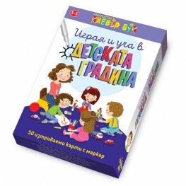 Играя и уча в детската градина - Активни карти