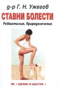 Ставни болести. Ревматизъм. Природолечение