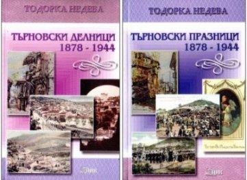 Търновски делници 1878 - 1944