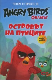 Angry Birds филмът: Островът на птиците