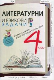 *Литературни и езикови задачи 4 клас. Подготовка за външно оценяване
