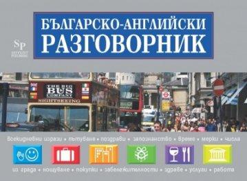 Българско-английски разговорник + пътни карти на Великобритания и Европа