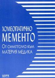 Хомеопатично мементо: От симптома към материя медика