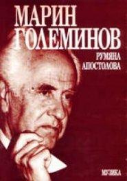 Марин Големинов