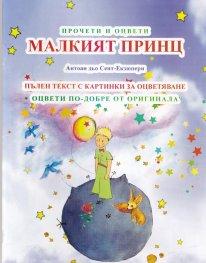Прочети и оцвети: Малкият принц - Пълен текст с картинки за оцветяване