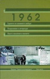 1962: Годината на измамната свобода. Размразяване на литературата. Новото поколение в поезията