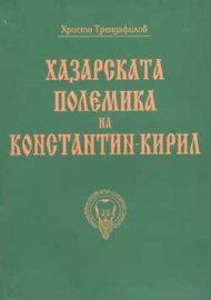 Хазарската полемика на Константин-Кирил