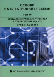 Основи на електронните схеми Т.IV: Специализирана електроника в телекомуникациите