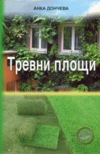 Тревни площи